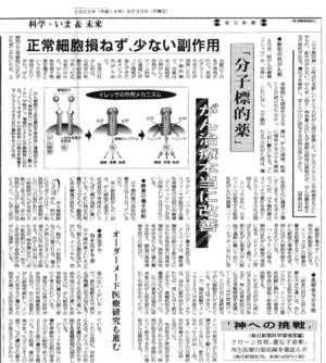 Mainichiiressa2002930