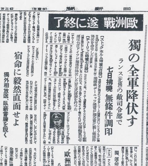 Asahi1945may9a