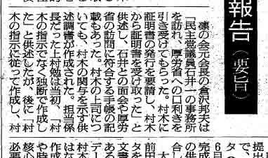 Asahirinnokaimuraki